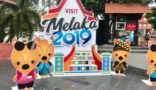 """クアラルンプールから1泊2日で行く、マレーシアの古都""""マラッカ""""旅行!"""