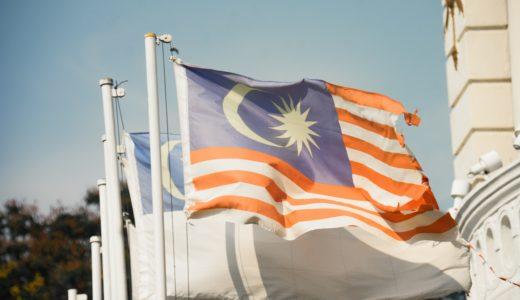 マレーシアってどんな国?日本人が住みたい国1位!駐夫が感じた「マレーシアの魅力」