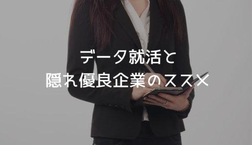 脱コモディティ人材 ~データ就活と隠れ優良企業のススメ~