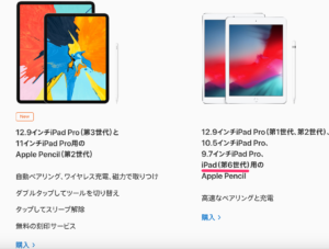 Apple_Pencil_-_Apple(日本)