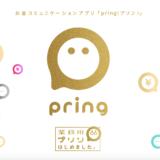 Pring