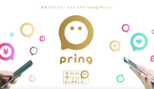 【個人間送金】家族・友人とのお金のやり取りはこのアプリ!Pring(プリン)でお金コミュニケーション!