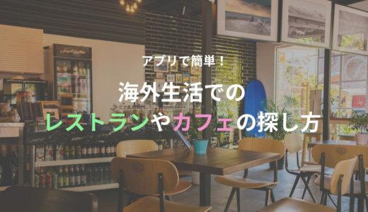 さぁ、海外グルメを楽しもう。海外生活でのレストランやカフェの探し方!