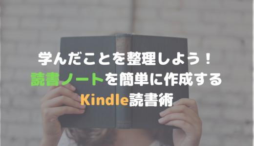 学びをテンプレートで整理しよう!読書ノートを簡単に作成するKindle読書術