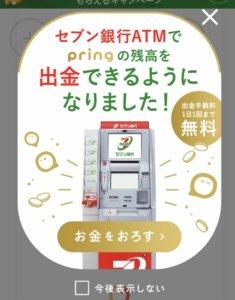 Pring(セブン銀行)