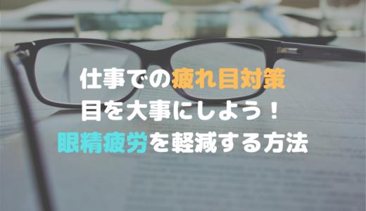 【仕事での疲れ目対策】目を大事にしよう!眼精疲労を軽減する方法