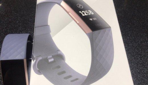 健康管理への第一歩!フィットネストラッカー「Fitbit Charge 3」レビュー!