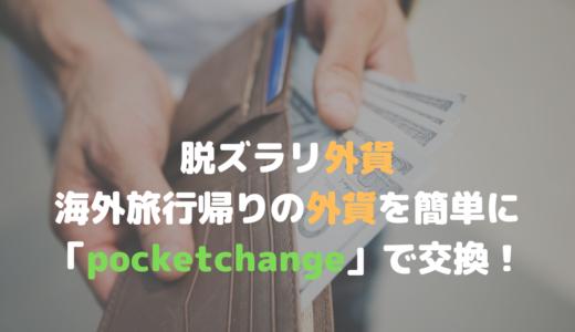 脱ズラリ外貨。海外旅行帰りの外貨を空港で簡単に「pocketchange(ポケットチェンジ)」で交換!
