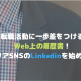 Linkedinを始めよう