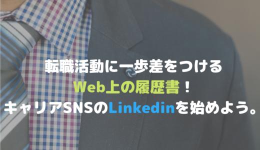 転職活動に一歩差をつけるWeb上の履歴書!キャリアSNSのLinkedinを始めよう。