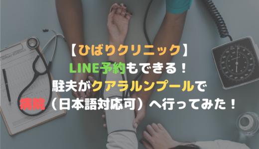 【ひばりクリニック】LINE予約もできる!駐夫がクアラルンプールで病院(日本語対応可)へ行ってみた!