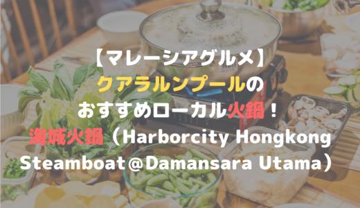 【マレーシアグルメ】クアラルンプールのオススメローカル火鍋!海城火鍋(Harborcity Hongkong Steamboat@Damansara Utama)