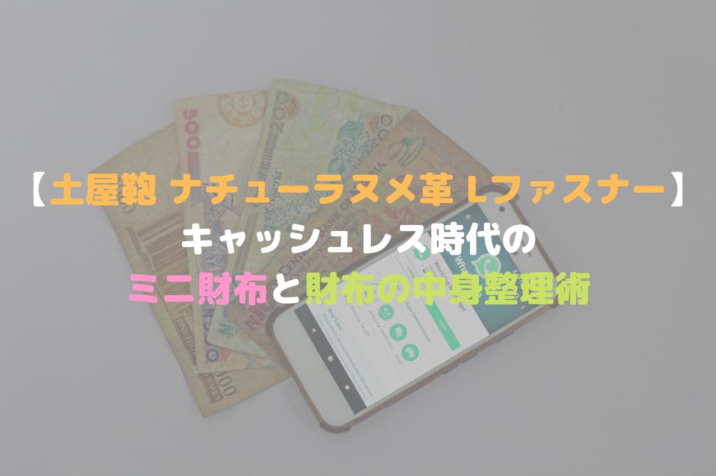 キャッシュレス時代のミニ財布と 財布の中身を減らす方法
