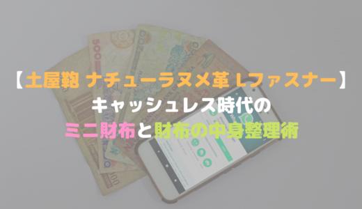 【土屋鞄ナチューラヌメ革 Lファスナー】キャッシュレス時代のミニ財布と財布の中身整理術