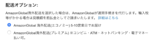 AmazonGlobal配送選択