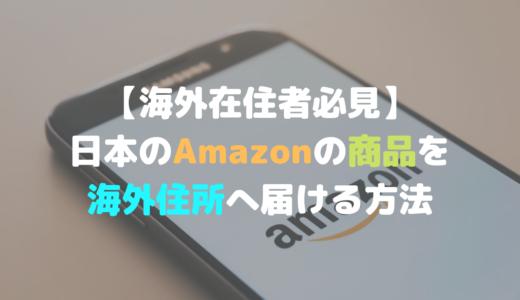【海外在住者必見】日本のAmazonの商品を海外住所へ届ける方法
