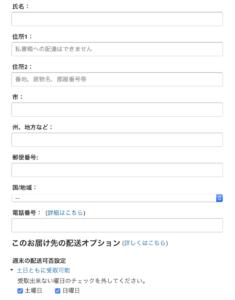 国外住所登録
