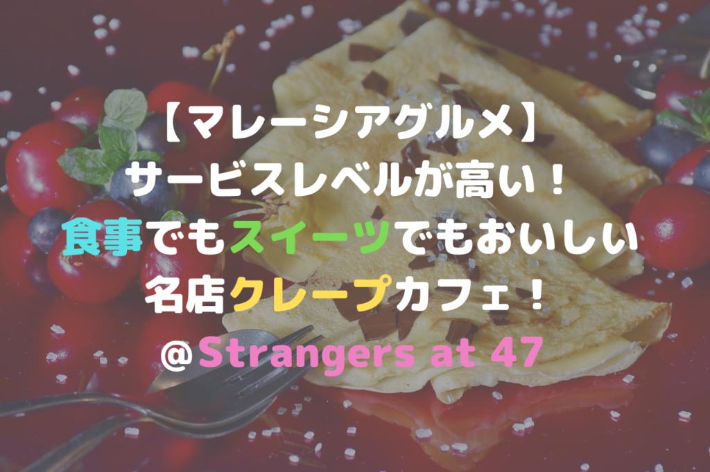 【マレーシアグルメ】 サービスレベルが高い!食事でもスイーツでも使える名店クレープカフェ!@Stranger 47 (1)