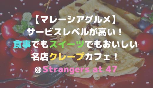 【マレーシアグルメ】サービスレベルが高い!食事でもスイーツでもおいしい名店クレープカフェ!@Strangers at 47