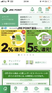 JREアプリ