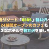 星野リゾート「BEB5」軽井沢