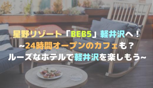 星野リゾート「BEB5」軽井沢へ!~24時間オープンのカフェも?ルーズなホテルで軽井沢を楽しもう~