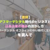 【書評】 デジタル時代のビジネスと日本企業の強みの活かし方 _アフターデジタル オフラインのない時代に生き残る_を読んで