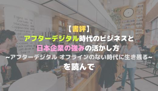 【書評】アフターデジタル時代のビジネスと日本企業の強みの活かし方 ~アフターデジタル オフラインのない時代に生き残る~を読んで