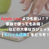 Apple careよりも安い!? 家族で使ってもお得! iPhoneなどの大事なガジェットに 【モバイル保険】をどうぞ!