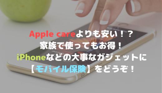 Apple careよりも安い!?家族で使ってもお得!iPhoneなどの大事なガジェットに【モバイル保険】をどうぞ!