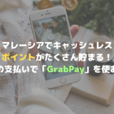 【マレーシアでキャッシュレス】 ポイントがたくさん貯まる! お店の支払いで「GrabPay」を使ってみよう!