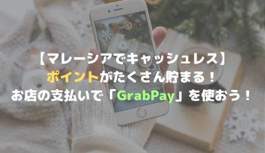 【マレーシアでキャッシュレス】ポイントがたくさん貯まる!お店の支払いで「GrabPay」を使おう!