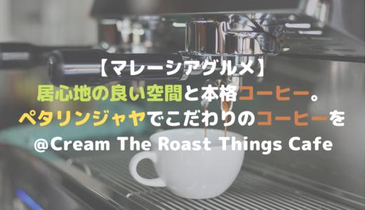 【マレーシアグルメ】居心地の良い空間と本格コーヒー。ペタリンジャヤでこだわりのコーヒーを@Cream The Roast Things Cafe