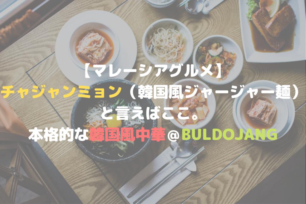 【マレーシアグルメ】 チャジャンミョン(韓国風ジャージャー麺)と言えばここ。 本格的な韓国風中華@BULDOJANG