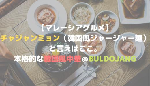 【マレーシアグルメ】チャジャンミョン(韓国風ジャージャー麺)と言えばここ。本格的な韓国風中華@BULDOJANG