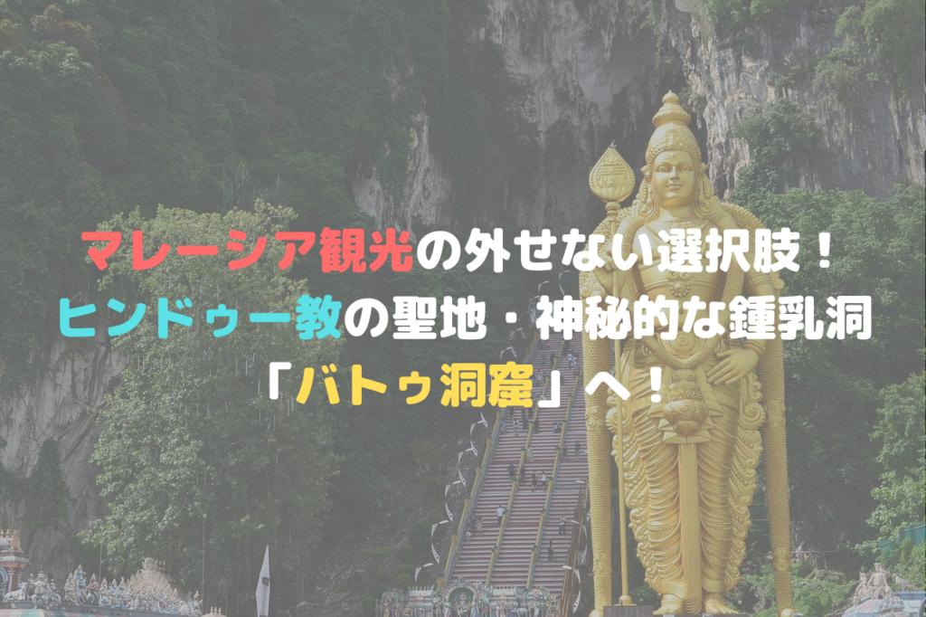 マレーシア観光の外せない選択肢! ヒンドゥー教の聖地・神秘的な鍾乳洞「バトゥ洞窟」へ!