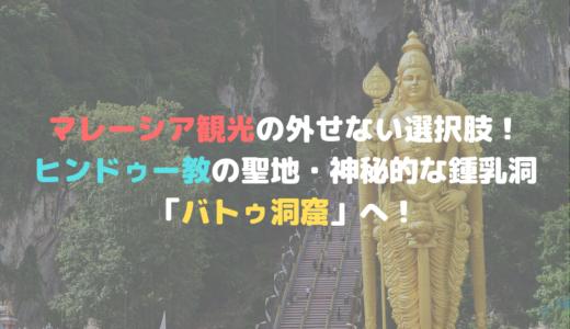マレーシア観光の外せない選択肢!ヒンドゥー教の聖地・神秘的な鍾乳洞「バトゥ洞窟」へ!