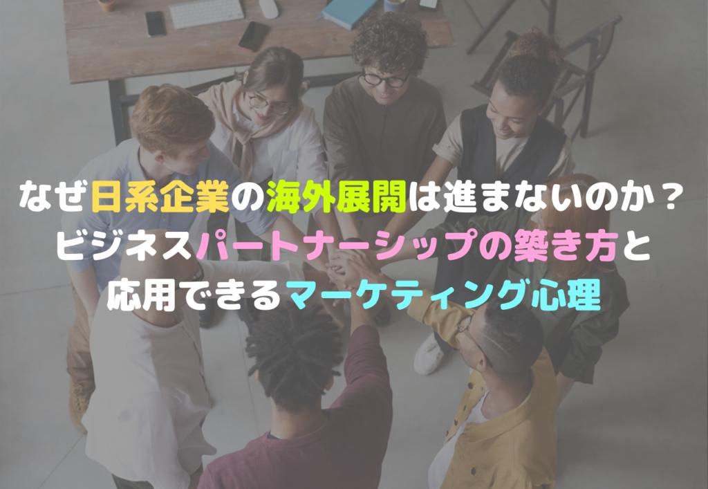なぜ日系企業の海外展開は進まないのか? ビジネスパートナーシップの築き方と 応用できるマーケティング心理