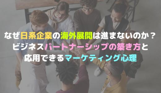 なぜ日系企業の海外展開は進まないのか?ビジネスパートナーシップの築き方と応用できるマーケティング心理