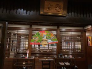The Japanese restaurant 「食彩」