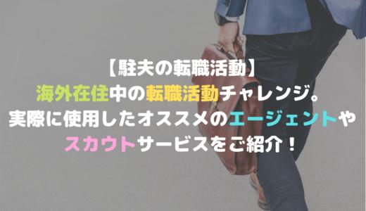【駐夫の転職活動】海外在住中の転職活動チャレンジ。実際に使用したオススメのエージェントやスカウトサービスをご紹介!