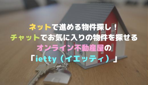 ネットで進める物件探し!チャットでお気に入りの物件を探せるオンライン不動産屋の「ietty(イエッティ)」