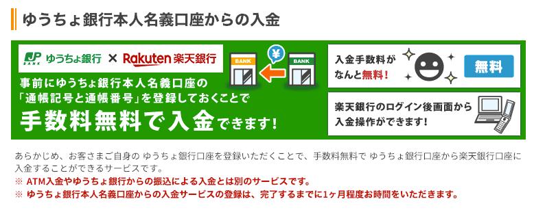 ゆうちょ銀行からの入金
