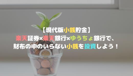 【現代版小銭貯金】楽天証券×楽天銀行×ゆうちょ銀行で、財布の中のいらない小銭を投資しよう!