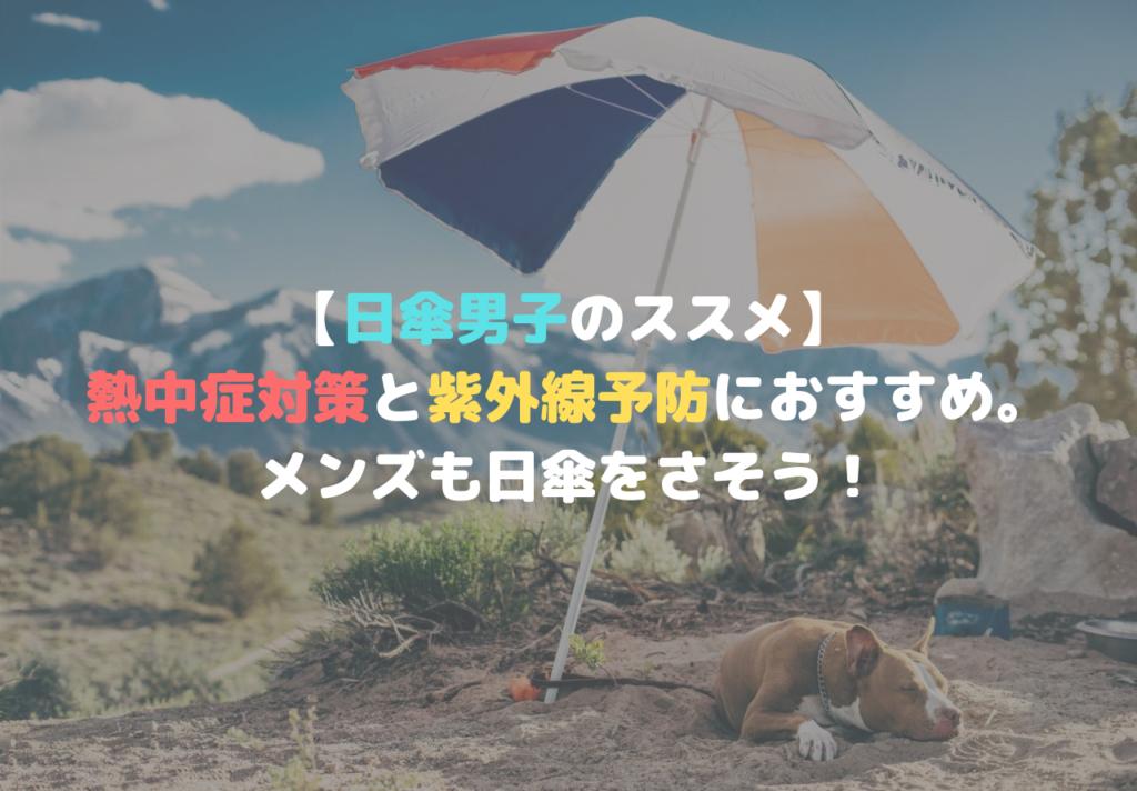 【日傘男子のススメ】 熱中症対策と紫外線予防におすすめ。メンズも日傘をさそう!