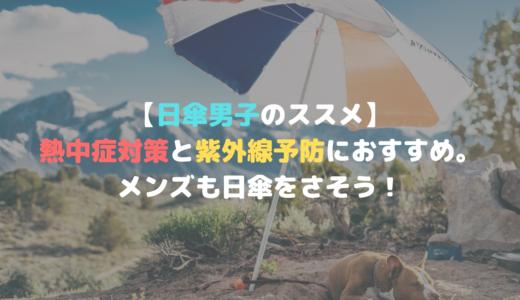 【日傘男子のススメ】熱中症対策と紫外線予防におすすめ。メンズも日傘をさそう!