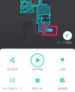 Eufyアプリ