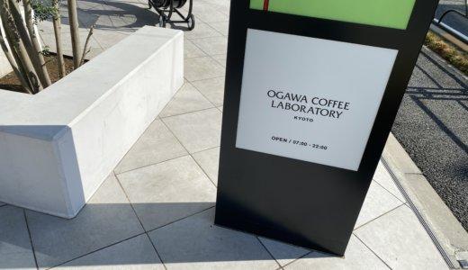 【カフェ活】京都発のこだわりのコーヒーと落ち着いた空間を過ごす「小川珈琲ラボラトリー@東京・桜新町」