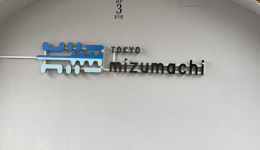 【東京散歩】東京ミズマチへ行ってきた!スカイツリーだけじゃない、新しい下町観光の魅力を再発見。