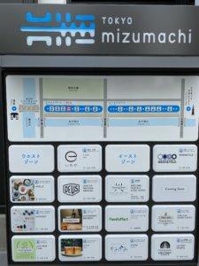 東京ミズマチ店舗